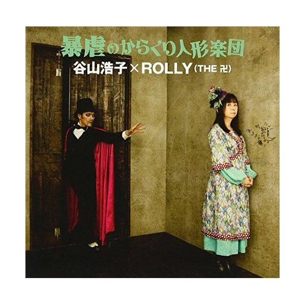 CD/谷山浩子×ROLLY(THE 卍)/暴虐のからくり人形楽団