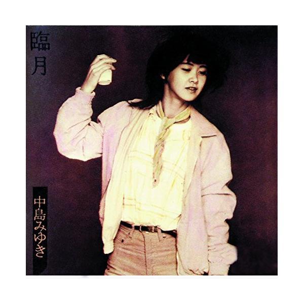 CD/中島みゆき/臨月(HQCD)