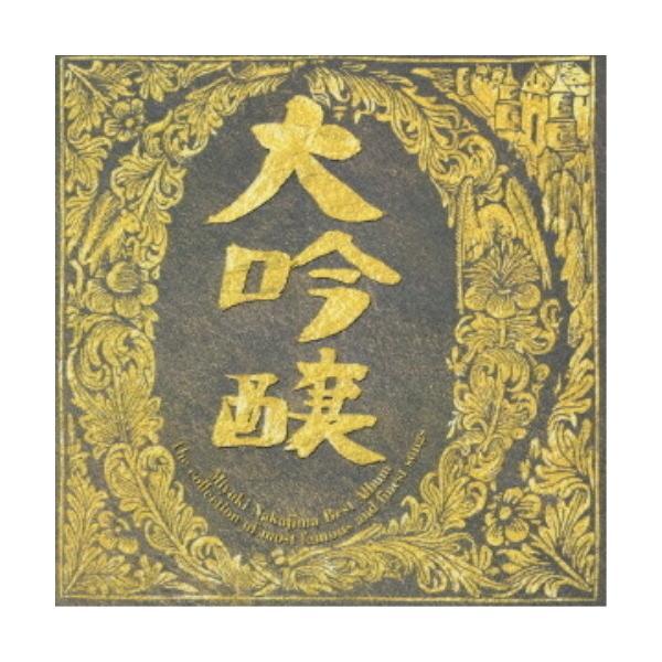 CD/中島みゆき/ベストアルバム大吟醸