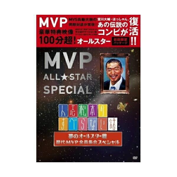 DVD/趣味教養/人志松本のすべらない話 夢のオールスター戦 歴代MVP全員集合スペシャル