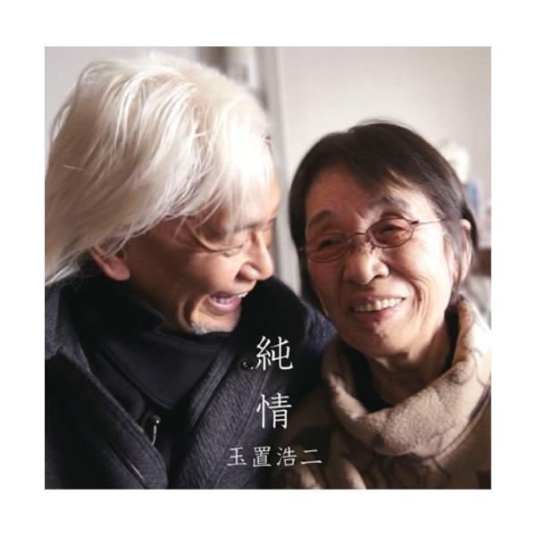 CD/玉置浩二/純情