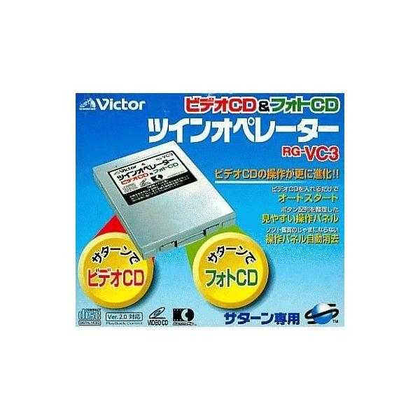 日本ビクター セガサターン周辺機器 サターン専用 ビデオCD&フォトCD ツインオペレーター(PAL対応) (RG-VC3)の画像