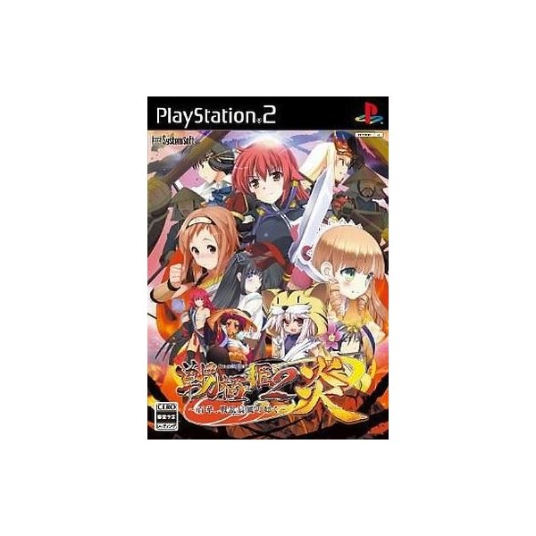 戦極姫2・炎 百華、戦乱辰風の如く [PS2]の画像