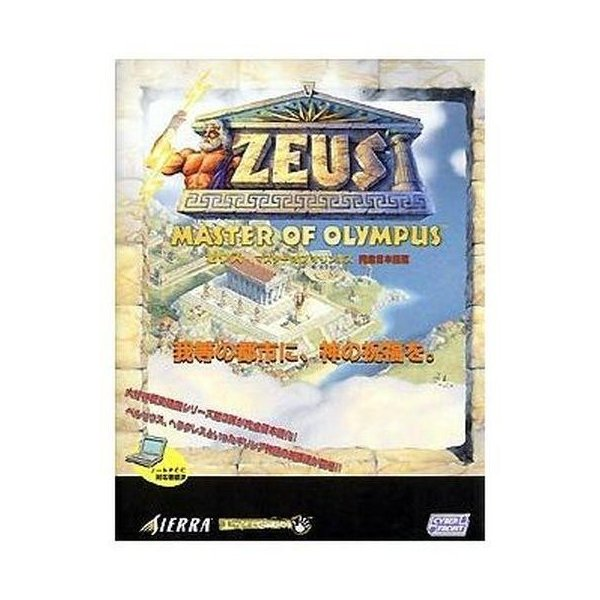 中古Windows95 ZEUS MASTER OF OLYMPUS [完全日本語版]
