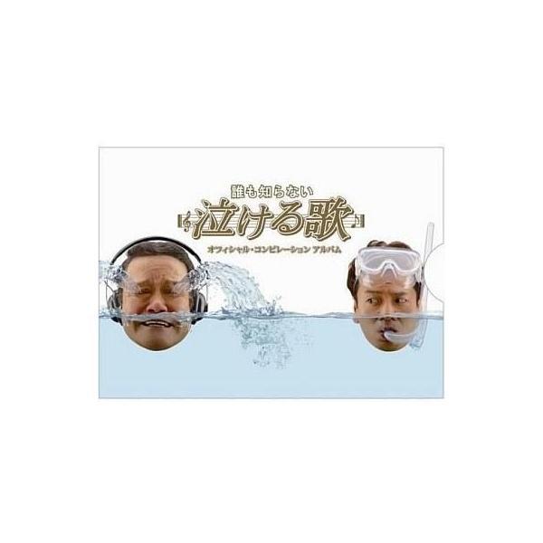 中古邦楽CD誰も知らない泣ける歌オフィシャル・コンピレーションアルバム