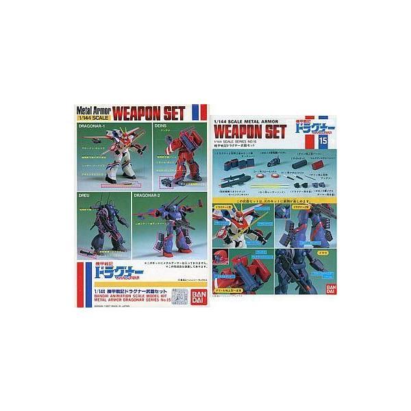 中古プラモデル1/144機甲戦記ドラグナー武器セット「機甲戦記ドラグナー」シリーズNo.15 0020276