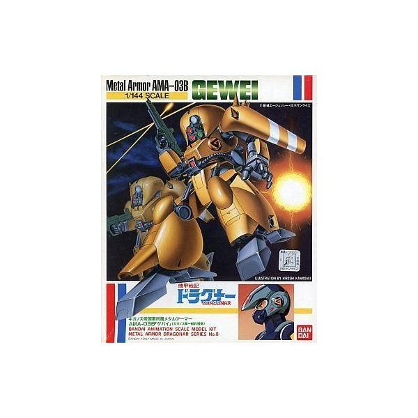 中古プラモデル1/144AMA-03Bゲバイ「機甲戦記ドラグナー」シリーズNo.8 0008324