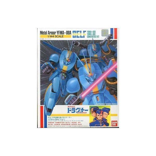 中古プラモデル1/144YFMA-08Aゲルフ「機甲戦記ドラグナー」シリーズNo.5 0152232
