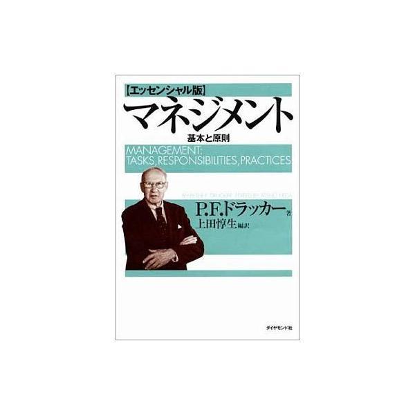 中古単行本(実用) ≪ビジネス≫ マネジメント【エッセンシャル版】-基本と原則- / P・F・ドラッカー