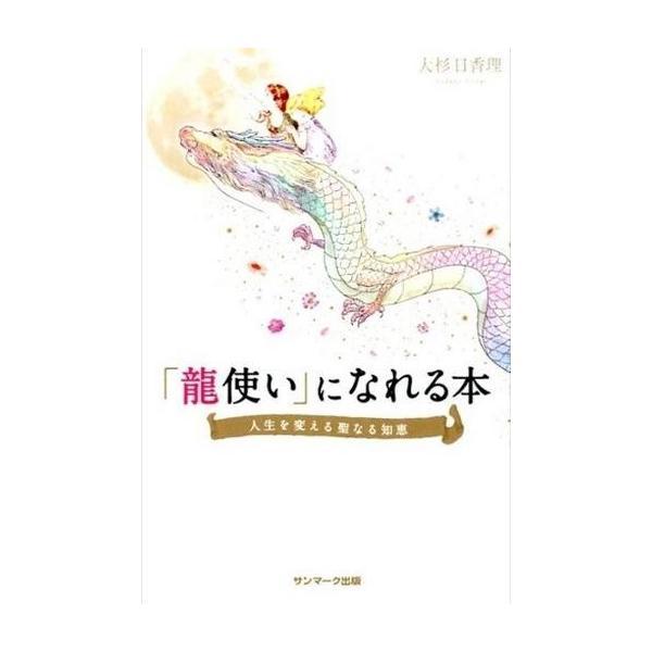 中古単行本(実用) ≪趣味・雑学≫ 「龍使い」になれる本 / 大杉日香理
