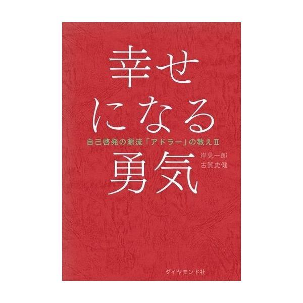 中古単行本(実用) ≪宗教・哲学・自己啓発≫ 幸せになる勇気 / 岸見一郎/古賀史健