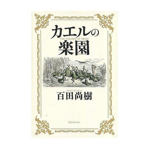 中古単行本(実用) ≪趣味・雑学≫ カエルの楽園 / 百田尚樹