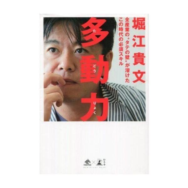 中古単行本(実用) ≪エッセイ・随筆≫ 多動力 / 堀江貴文