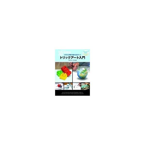 中古単行本(実用) ≪芸術・アート≫ トリックアート入門 / ステファン・パブスト