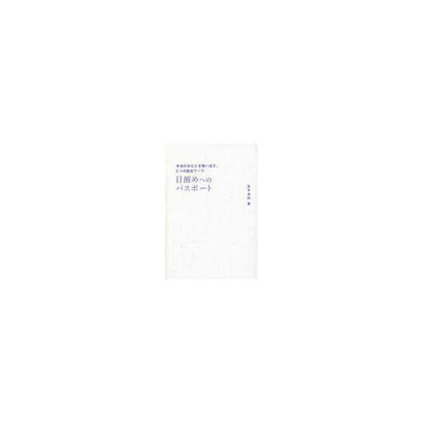 中古単行本(実用) ≪宗教・哲学・自己啓発≫ 目醒めへのパスポート 本当のあなたを憶い出す、5つの統合ワーク / 並木