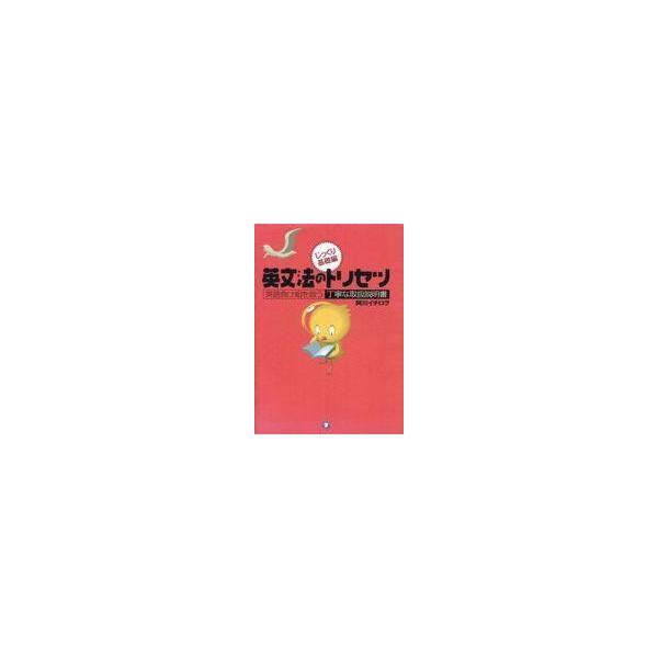 中古単行本(実用) ≪語学≫ 英文法のトリセツ じっくり基礎編 / 阿川イチロヲ