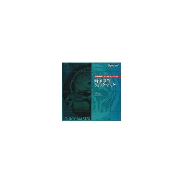 中古単行本(実用) ≪健康・医療≫ CD付)画像診断クイックマスター CD-ROMによる読影トレーニング / 多田信平