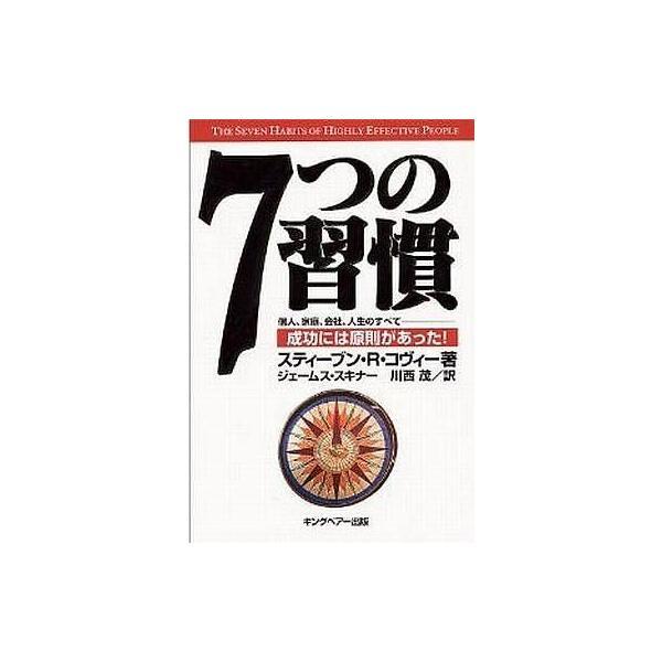 中古単行本(実用) ≪ビジネス≫ 7つの習慣 / スティーブン・R・コヴィー