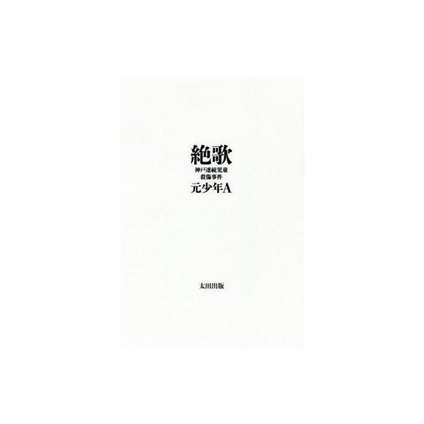 中古単行本(実用) ≪エッセイ・随筆≫ 絶歌 神戸連続児童殺傷事件  / 元少年A