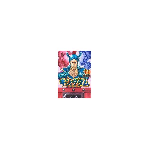 中古B6コミック 未完)キングダム1〜60巻セット/原泰久