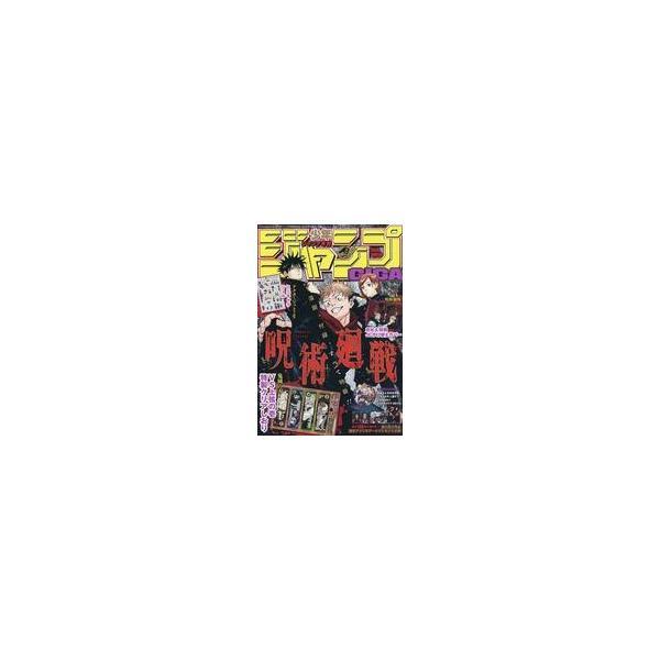 中古コミック雑誌付録付)ジャンプGIGA2020年2月号
