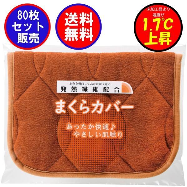 【80枚セット販売:送料無料】発熱繊維配合 まくらカバー 裏面にゴムバンド付き 体の水分を素早く吸収して熱にかえます|surugaya-inc