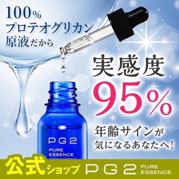 プロテオグリカン 美容液 原液 配合 PG2 ピュアエッセンス 無添加 無香料 低刺激 国内製造 界面活性剤不使用 EGF 化粧品 10ml|surusuru