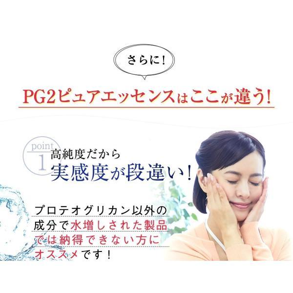 プロテオグリカン 美容液 原液 配合 PG2 ピュアエッセンス 無添加 無香料 低刺激 国内製造 界面活性剤不使用 EGF 化粧品 10ml|surusuru|14