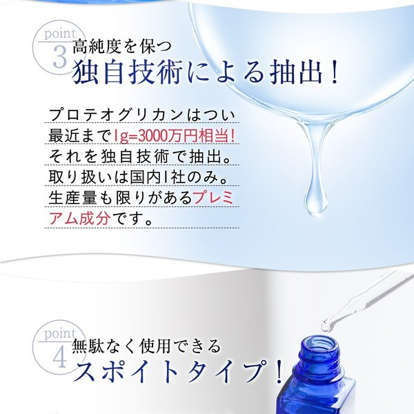 プロテオグリカン 美容液 原液 配合 PG2 ピュアエッセンス 無添加 無香料 低刺激 国内製造 界面活性剤不使用 EGF 化粧品 10ml|surusuru|16