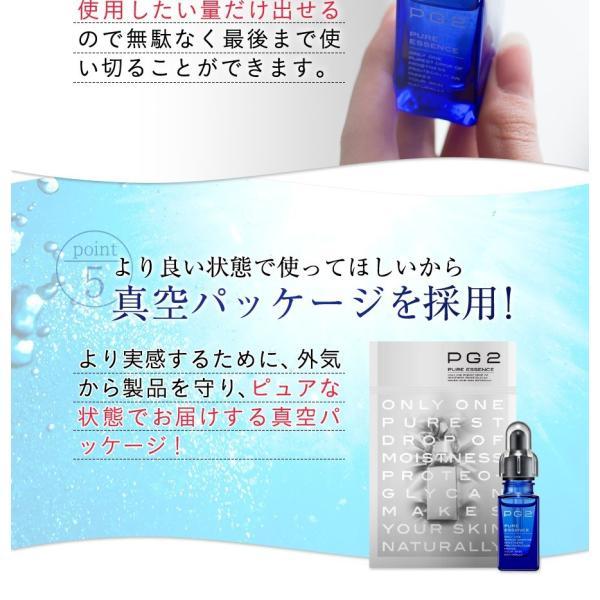 プロテオグリカン 美容液 原液 配合 PG2 ピュアエッセンス 無添加 無香料 低刺激 国内製造 界面活性剤不使用 EGF 化粧品 10ml|surusuru|17