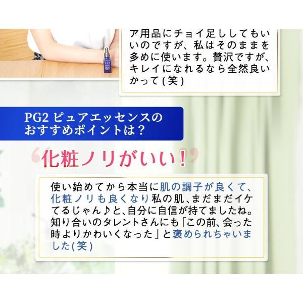 プロテオグリカン 美容液 原液 配合 PG2 ピュアエッセンス 無添加 無香料 低刺激 国内製造 界面活性剤不使用 EGF 化粧品 10ml|surusuru|04