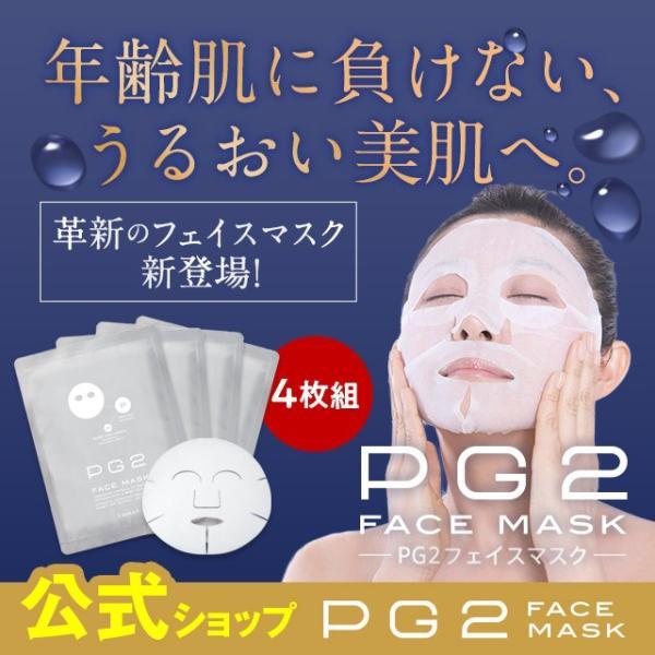 プロテオグリカン フェイスマスク パック シートパック シートマスク PG2 フェイスマスク 4枚入 送料無料|surusuru