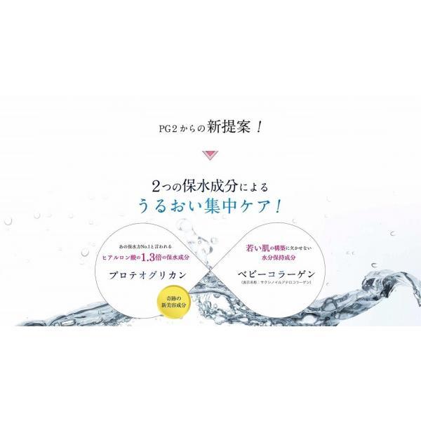 プロテオグリカン フェイスマスク パック シートパック シートマスク PG2 フェイスマスク 4枚入 送料無料|surusuru|03