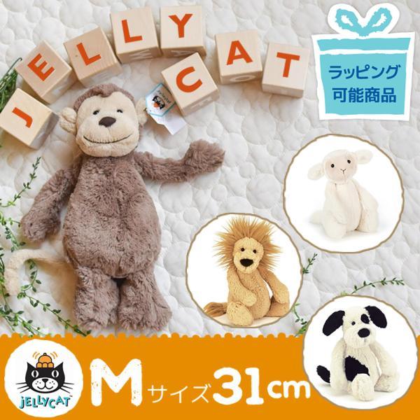 ジェリーキャット M 31cm「モンキー / ライオン / ラム / 子犬」バシュフル ぬいぐるみ ミディアムサイズ さる|susabi