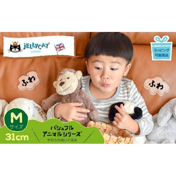 ジェリーキャット M 31cm「モンキー / ライオン / ラム / 子犬」バシュフル ぬいぐるみ ミディアムサイズ さる|susabi|02