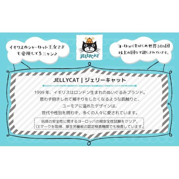 ジェリーキャット M 31cm「モンキー / ライオン / ラム / 子犬」バシュフル ぬいぐるみ ミディアムサイズ さる|susabi|03