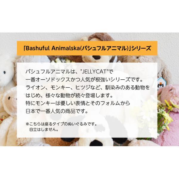 ジェリーキャット M 31cm「モンキー / ライオン / ラム / 子犬」バシュフル ぬいぐるみ ミディアムサイズ さる|susabi|05