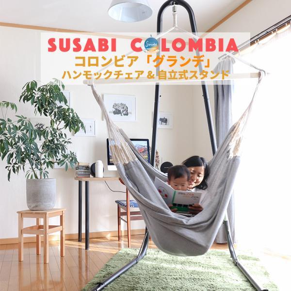 ハンモックチェア 自立式 グランデ すさび Susabi 室内 スタンド|susabi