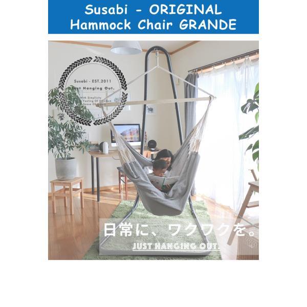 ハンモックチェア 自立式 グランデ すさび Susabi 室内 スタンド|susabi|02