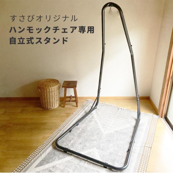 ハンモックチェア 自立式 グランデ すさび Susabi 室内 スタンド|susabi|11