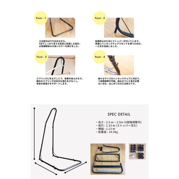 ハンモックチェア 自立式 グランデ すさび Susabi 室内 スタンド|susabi|12
