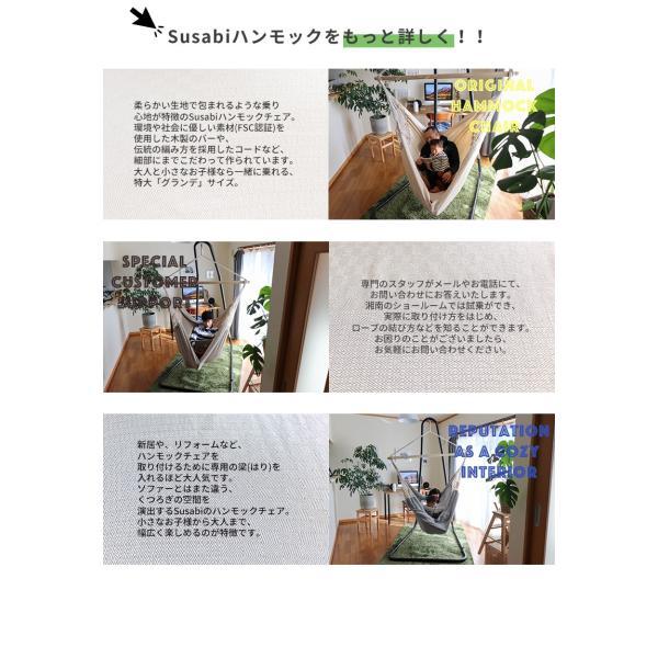 ハンモックチェア 自立式 グランデ すさび Susabi 室内 スタンド|susabi|03