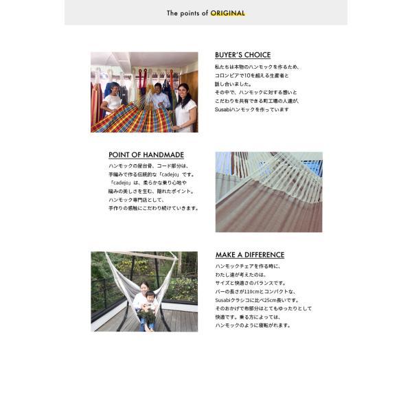 ハンモックチェア 自立式 グランデ すさび Susabi 室内 スタンド|susabi|08
