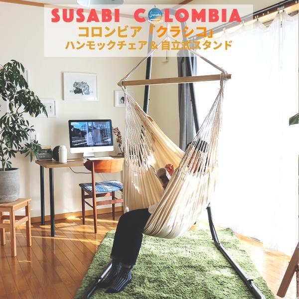ハンモックチェア 自立式 クラシコ すさび Susabi 室内 スタンド|susabi