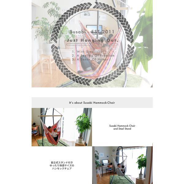ハンモックチェア 自立式 クラシコ すさび Susabi 室内 スタンド|susabi|02
