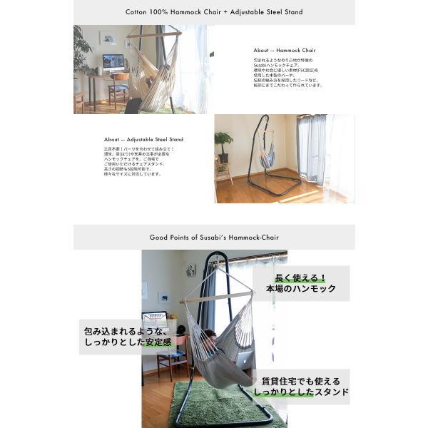 ハンモックチェア 自立式 クラシコ すさび Susabi 室内 スタンド|susabi|03