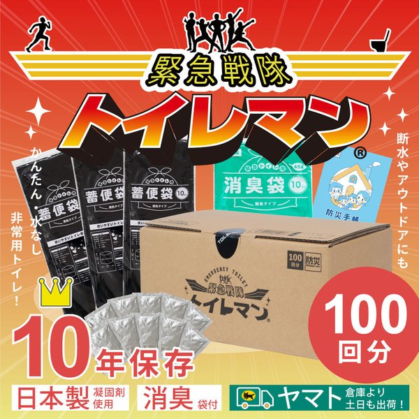 防災専門店MT-NETYahoo!店_103-020