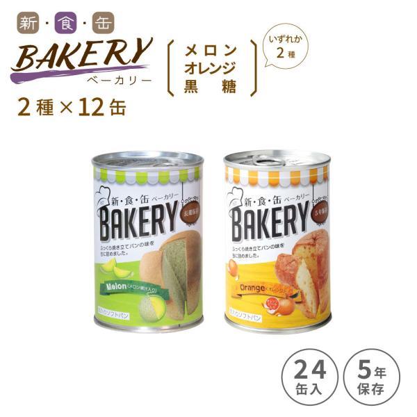 非常食 缶入りパン 新・食・缶ベーカリー 2種×12缶=24缶セット