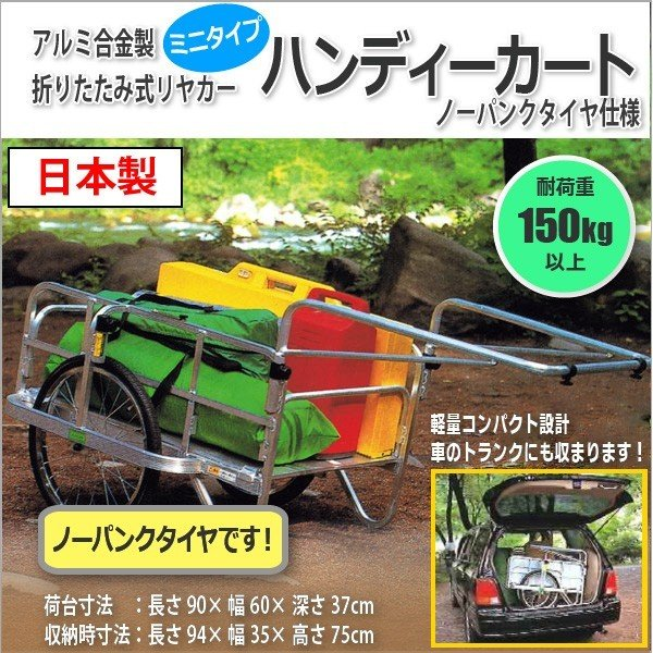 防災用アルミ製リヤカー(ハンディーカート・ミニタイプ)ノーパンクタイヤ仕様/折りたたみ式/日本製