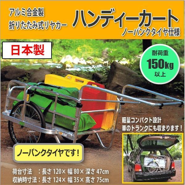 防災用アルミ製リヤカー(ハンディーカート)ノーパンクタイヤ仕様/折りたたみ式/日本製